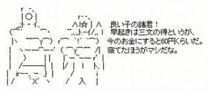 hayaokiha3monnnotoku