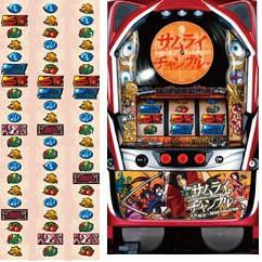 サムライチャンブル