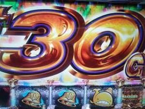 プラス30