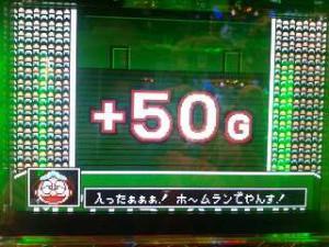 黄門ちゃま喝+50