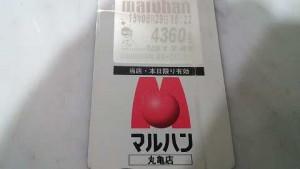 香川のマルハン