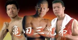 亀田三兄弟