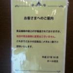 【速報】東京で11月からも等価交換継続する店が出現?