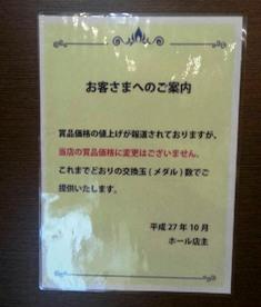 パチンコ東京等価継続