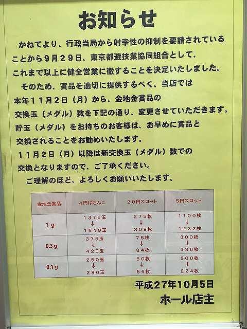 東京都遊協