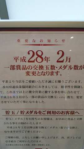香川県非等価へ