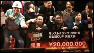 モンストグランプリ2016決勝優勝賞金2000万